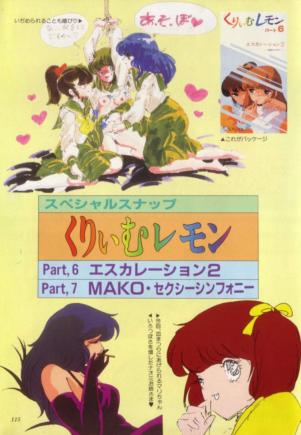 COMIC Lolipop 1985-10 Soukanjunbigou Aki 114