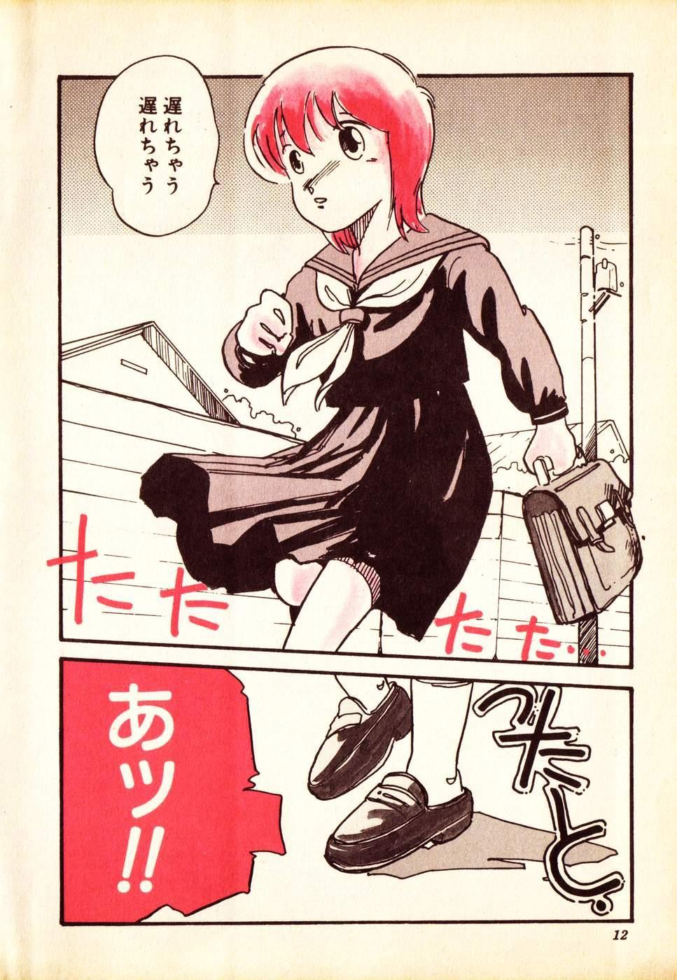 COMIC Lolipop 1985-10 Soukanjunbigou Aki 11