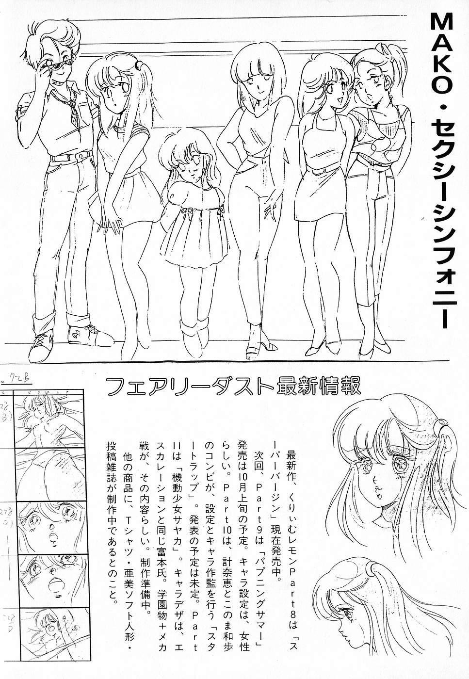 COMIC Lolipop 1985-10 Soukanjunbigou Aki 121