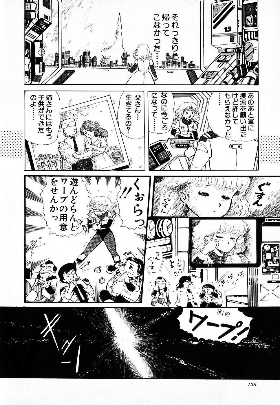 COMIC Lolipop 1985-10 Soukanjunbigou Aki 127