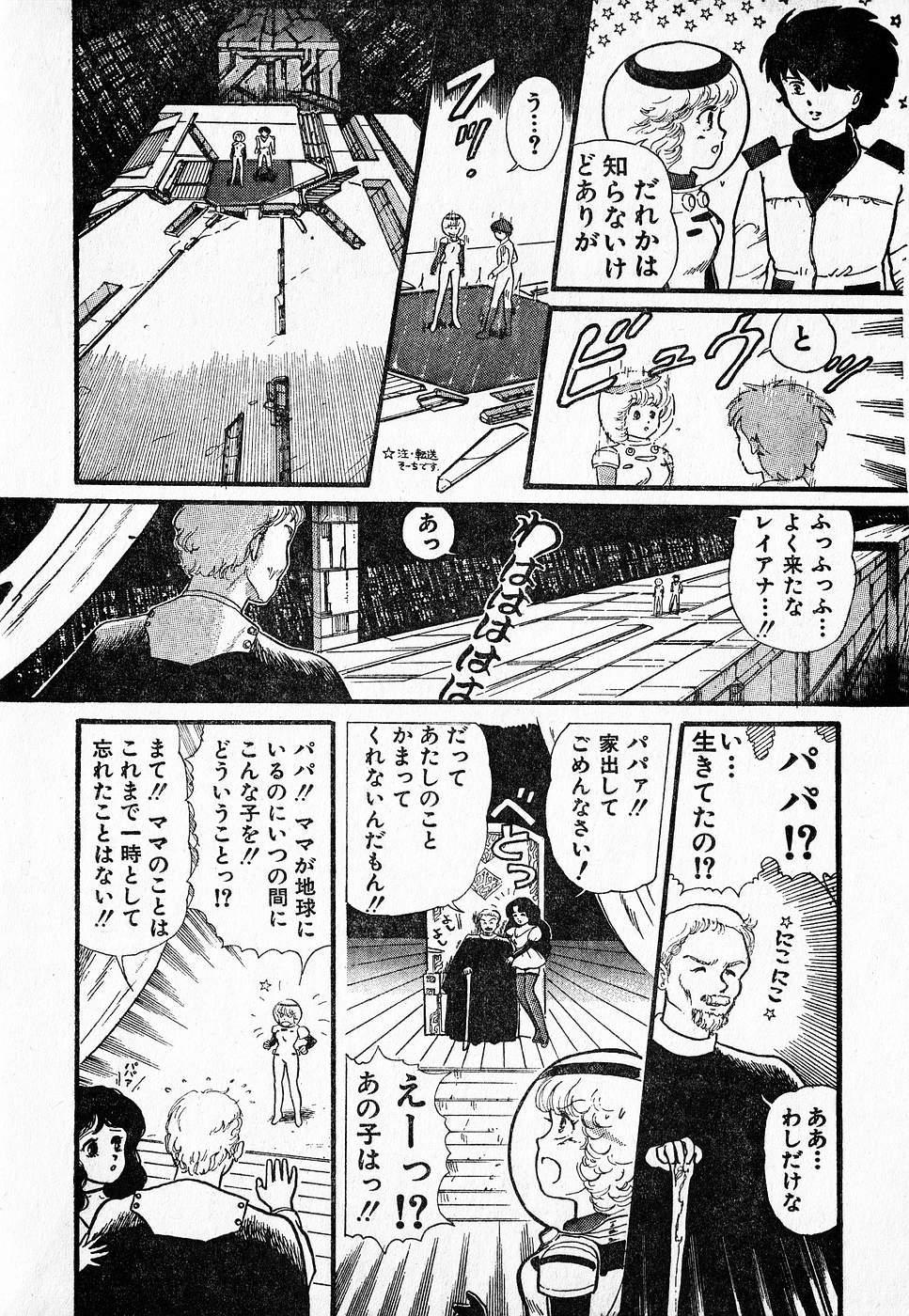 COMIC Lolipop 1985-10 Soukanjunbigou Aki 139