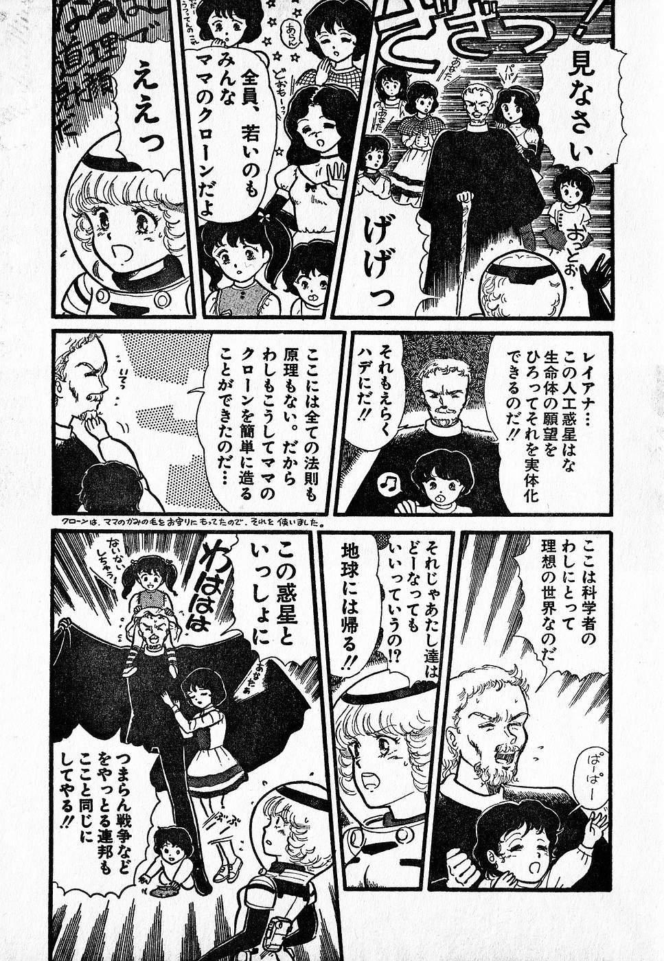 COMIC Lolipop 1985-10 Soukanjunbigou Aki 140