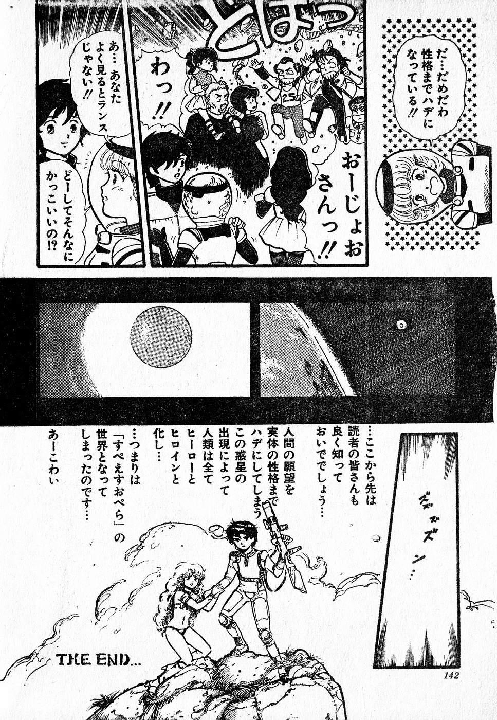 COMIC Lolipop 1985-10 Soukanjunbigou Aki 141