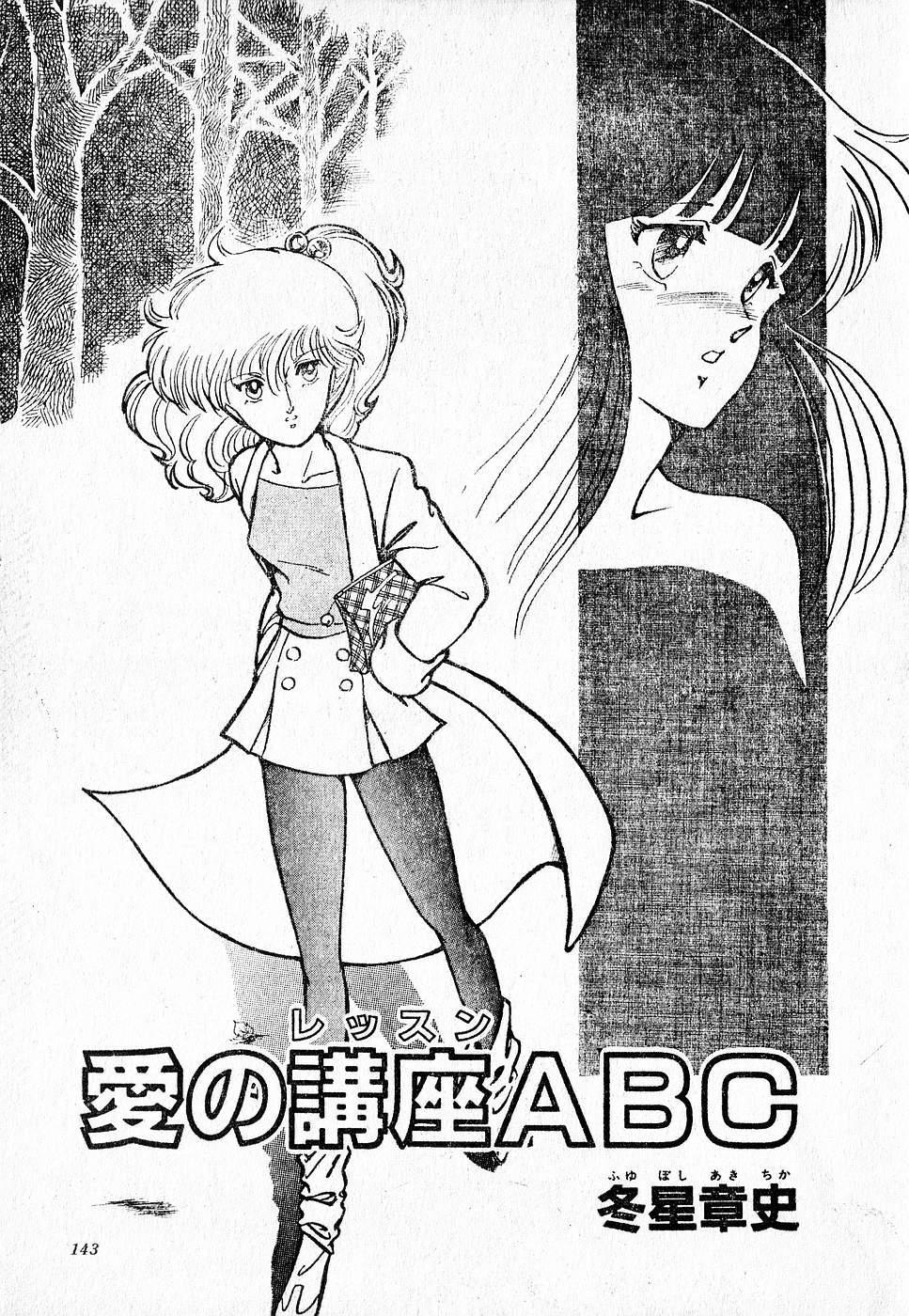 COMIC Lolipop 1985-10 Soukanjunbigou Aki 142