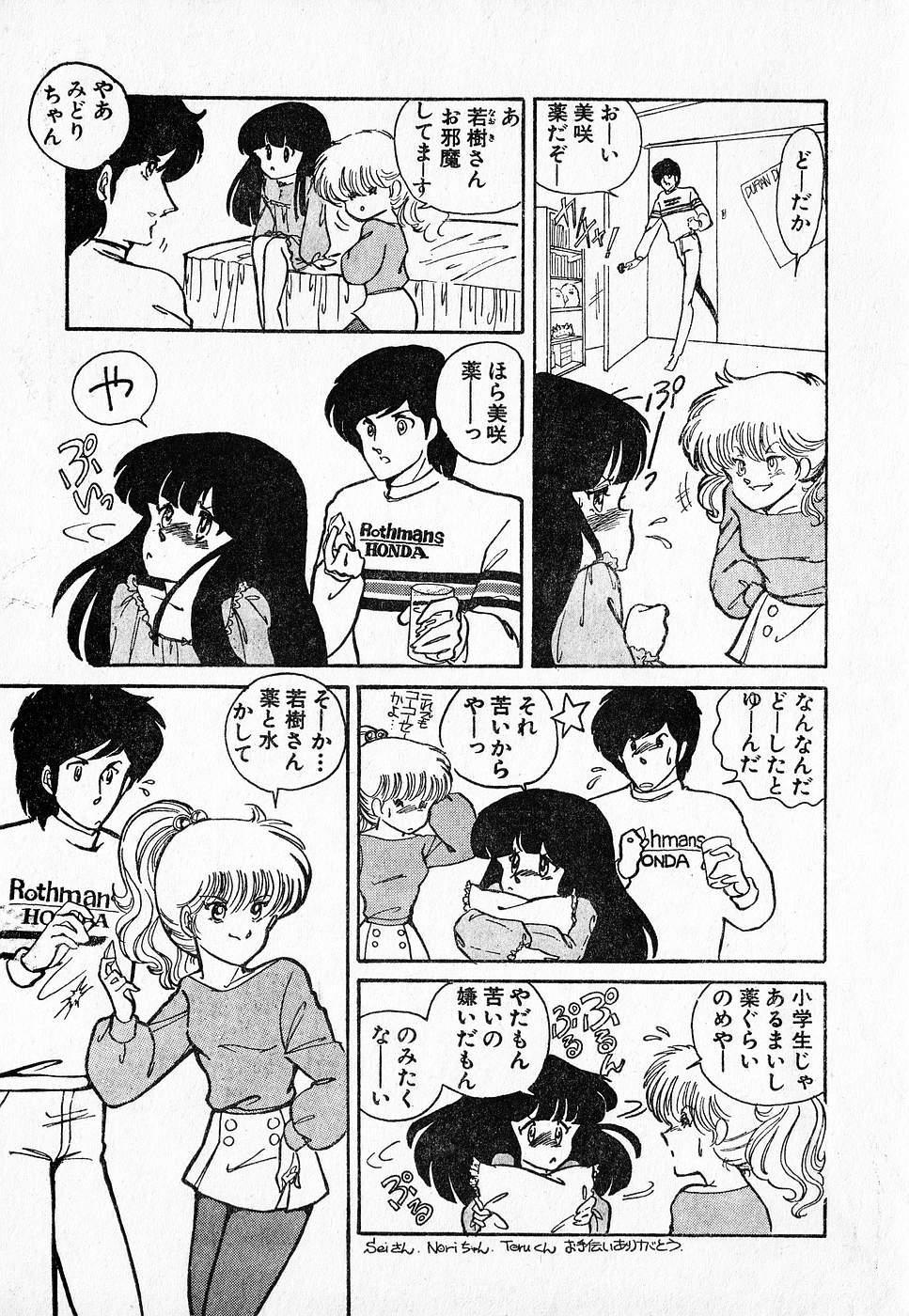 COMIC Lolipop 1985-10 Soukanjunbigou Aki 144