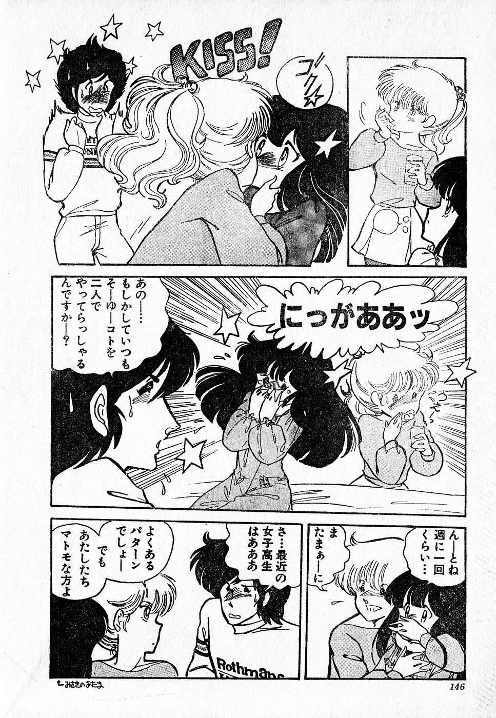 COMIC Lolipop 1985-10 Soukanjunbigou Aki 145