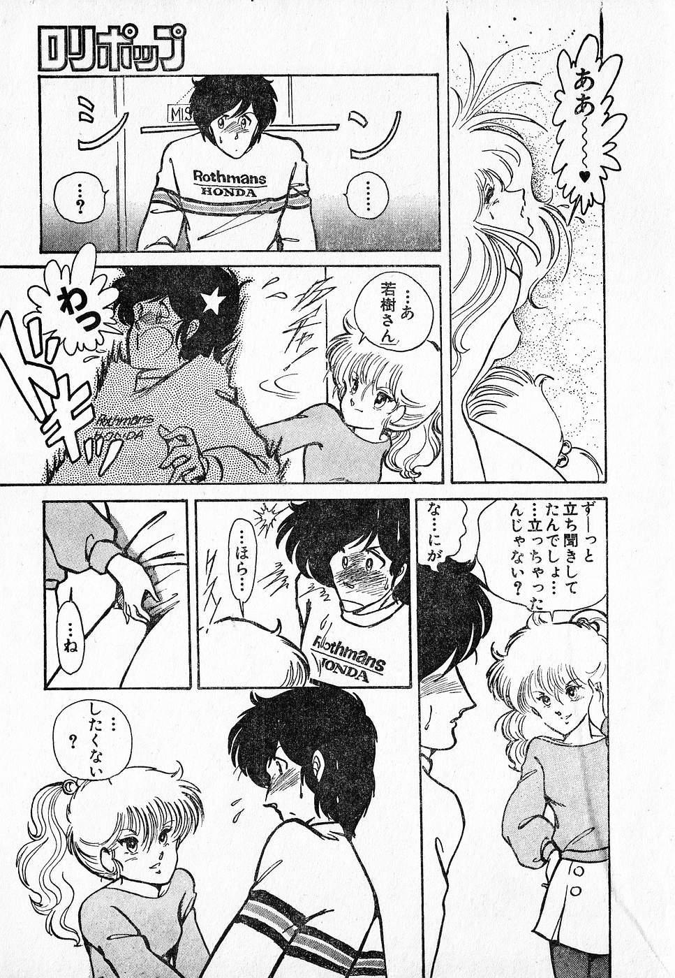 COMIC Lolipop 1985-10 Soukanjunbigou Aki 148