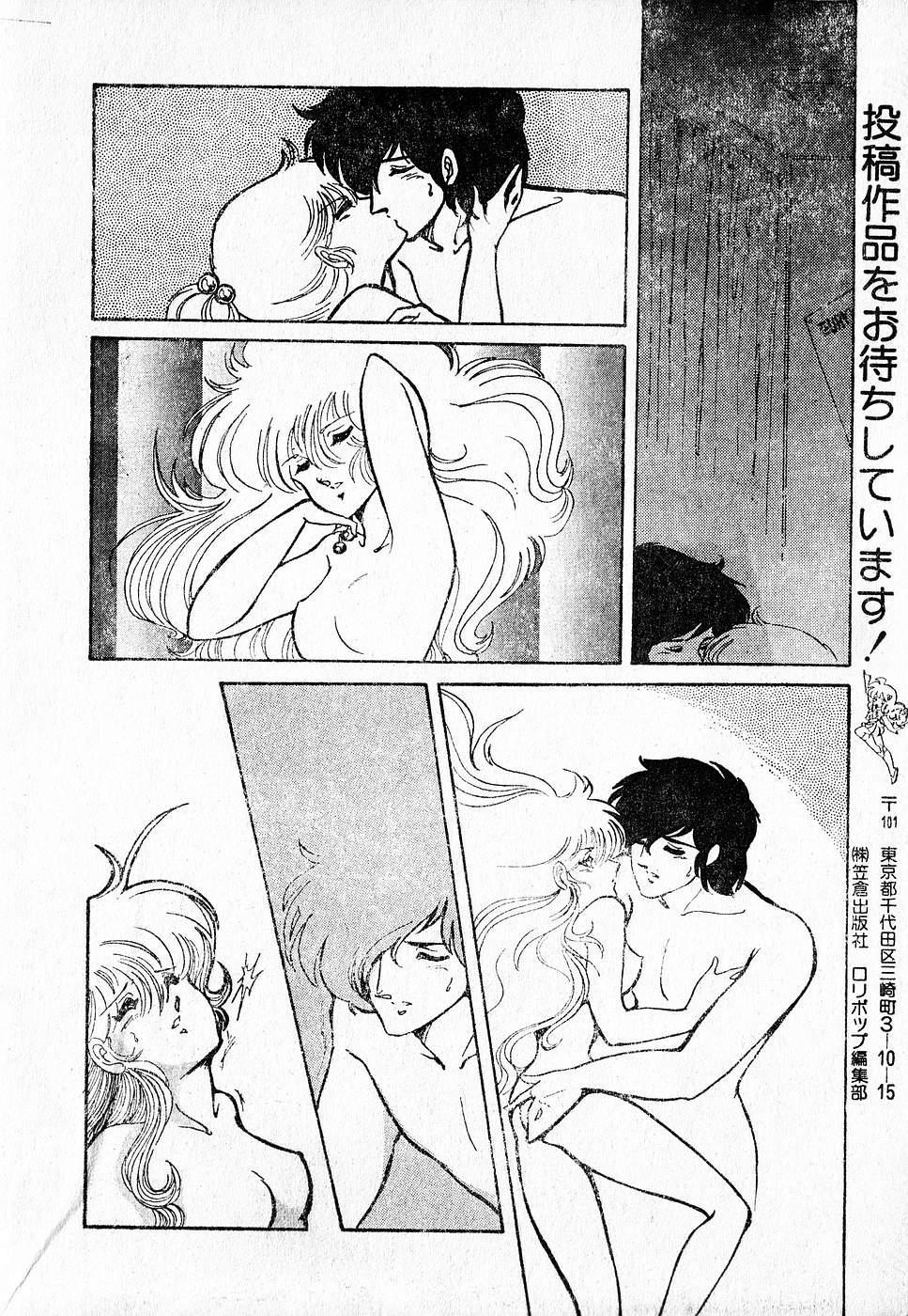 COMIC Lolipop 1985-10 Soukanjunbigou Aki 149