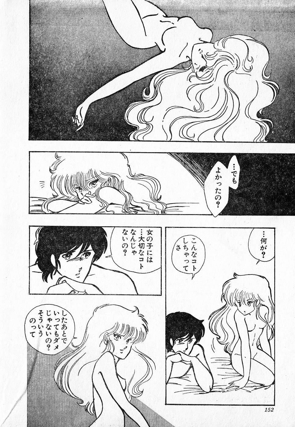 COMIC Lolipop 1985-10 Soukanjunbigou Aki 151