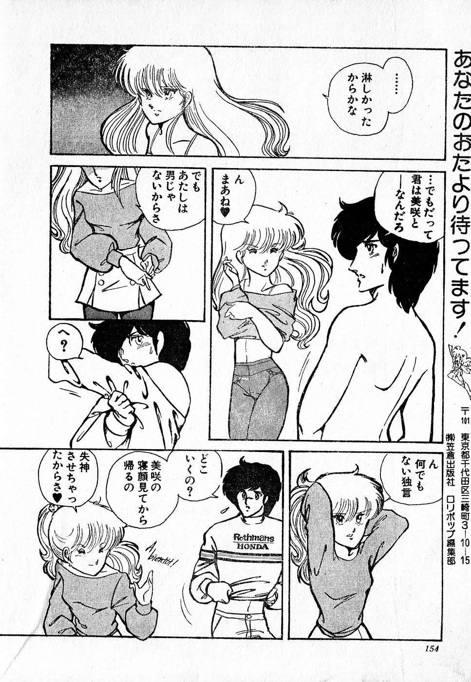 COMIC Lolipop 1985-10 Soukanjunbigou Aki 153
