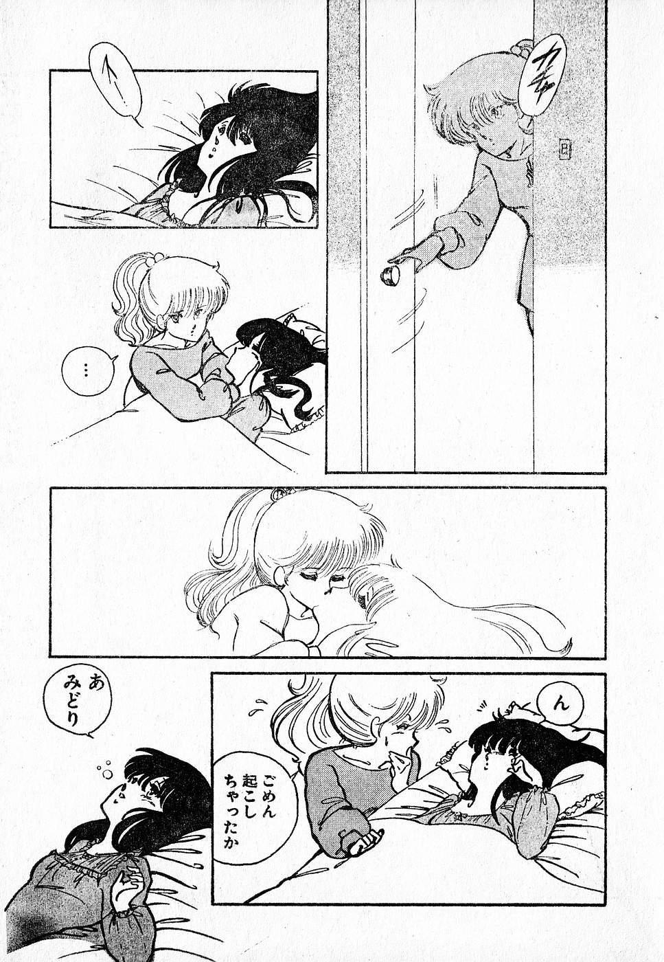 COMIC Lolipop 1985-10 Soukanjunbigou Aki 154