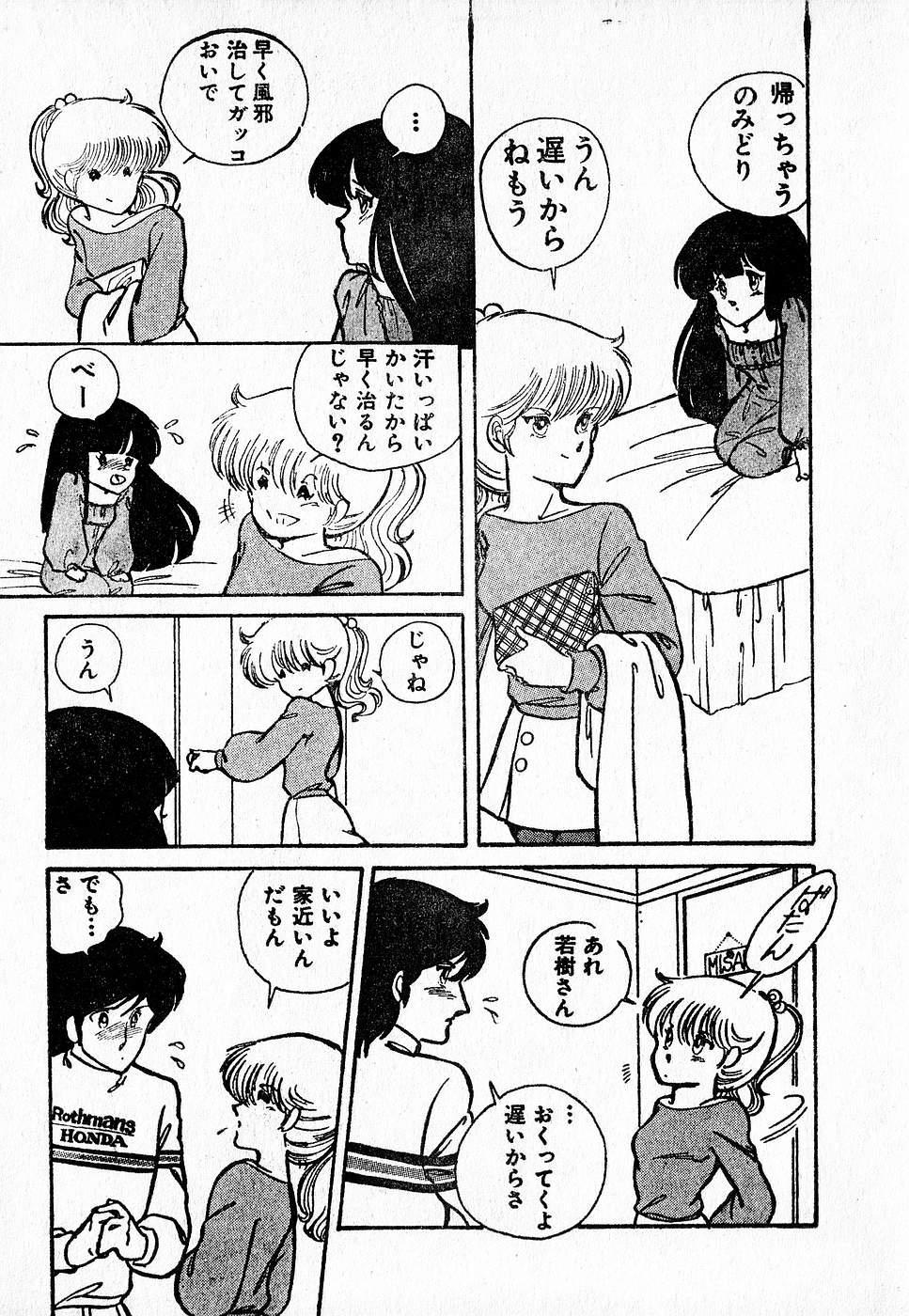 COMIC Lolipop 1985-10 Soukanjunbigou Aki 158