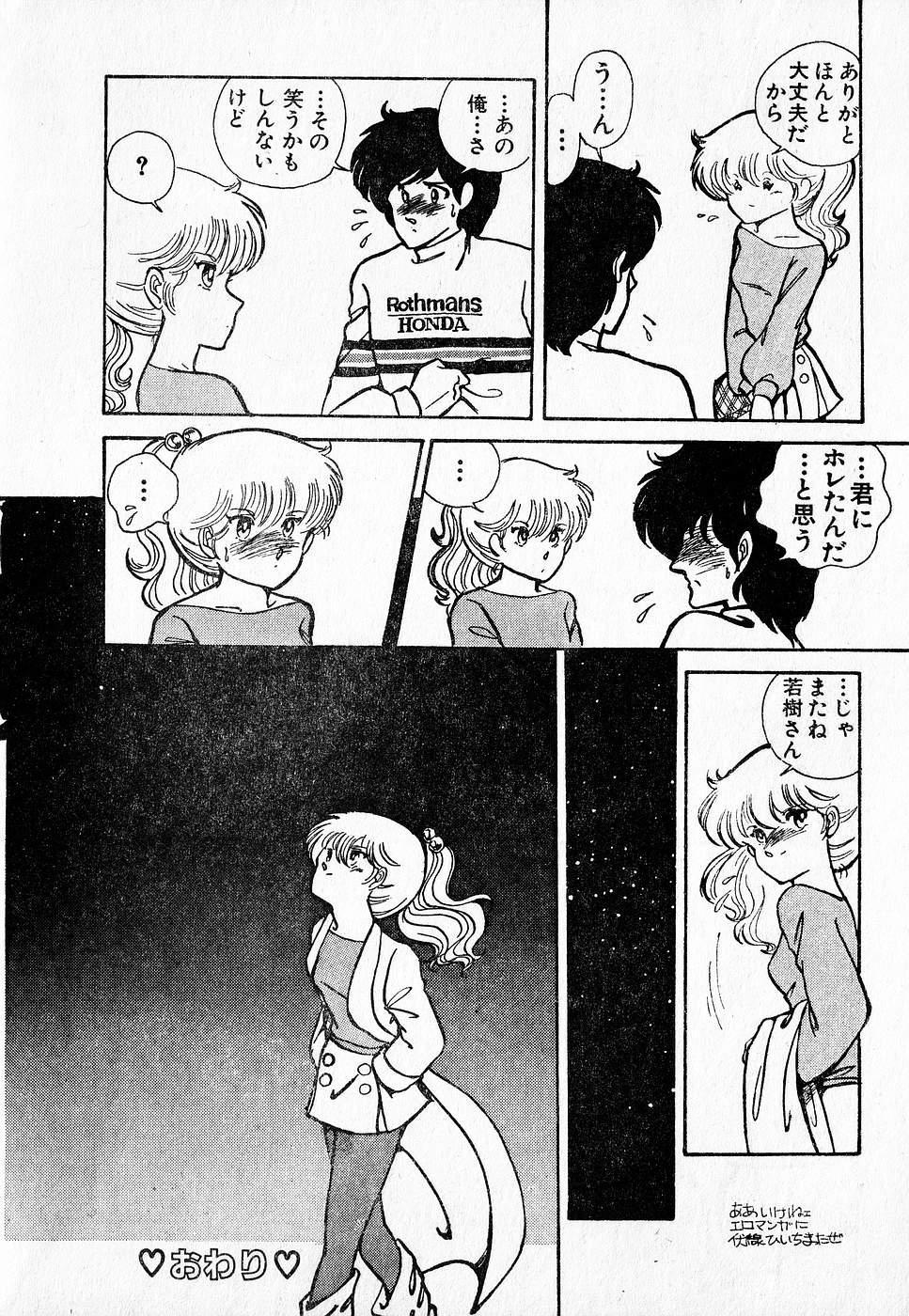 COMIC Lolipop 1985-10 Soukanjunbigou Aki 159