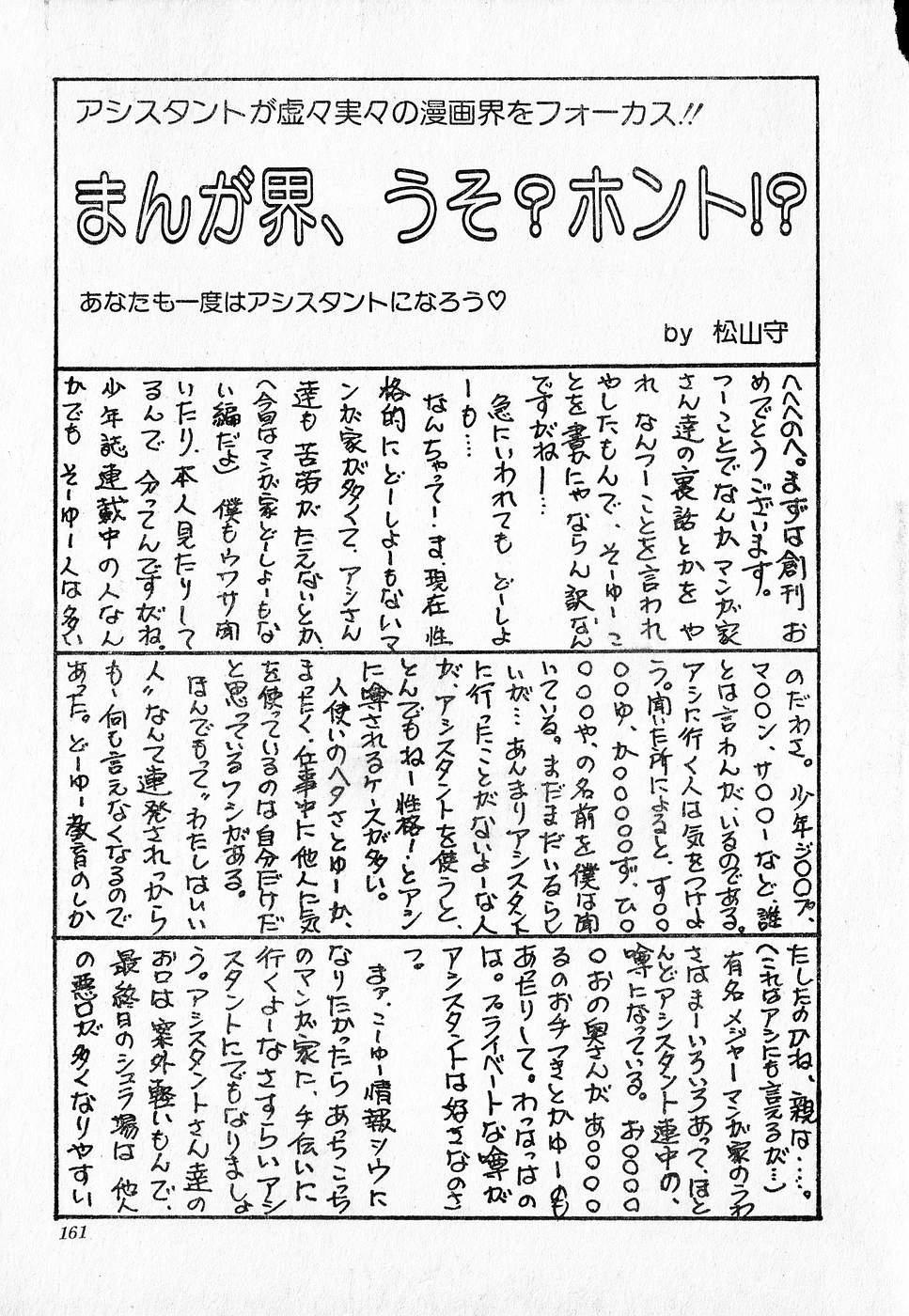 COMIC Lolipop 1985-10 Soukanjunbigou Aki 160