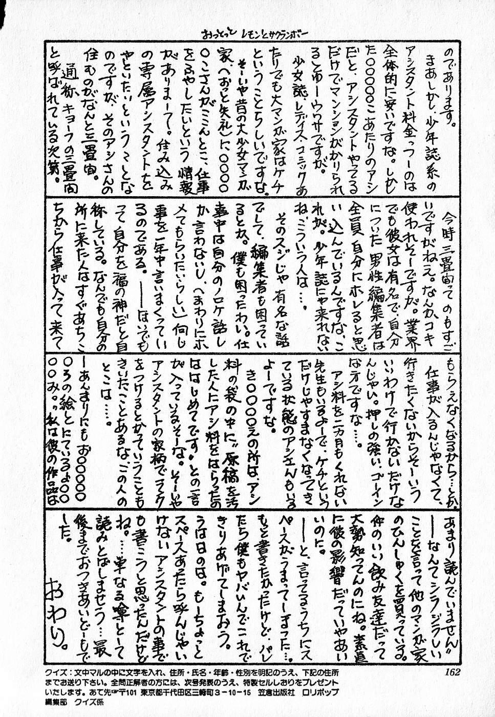 COMIC Lolipop 1985-10 Soukanjunbigou Aki 161