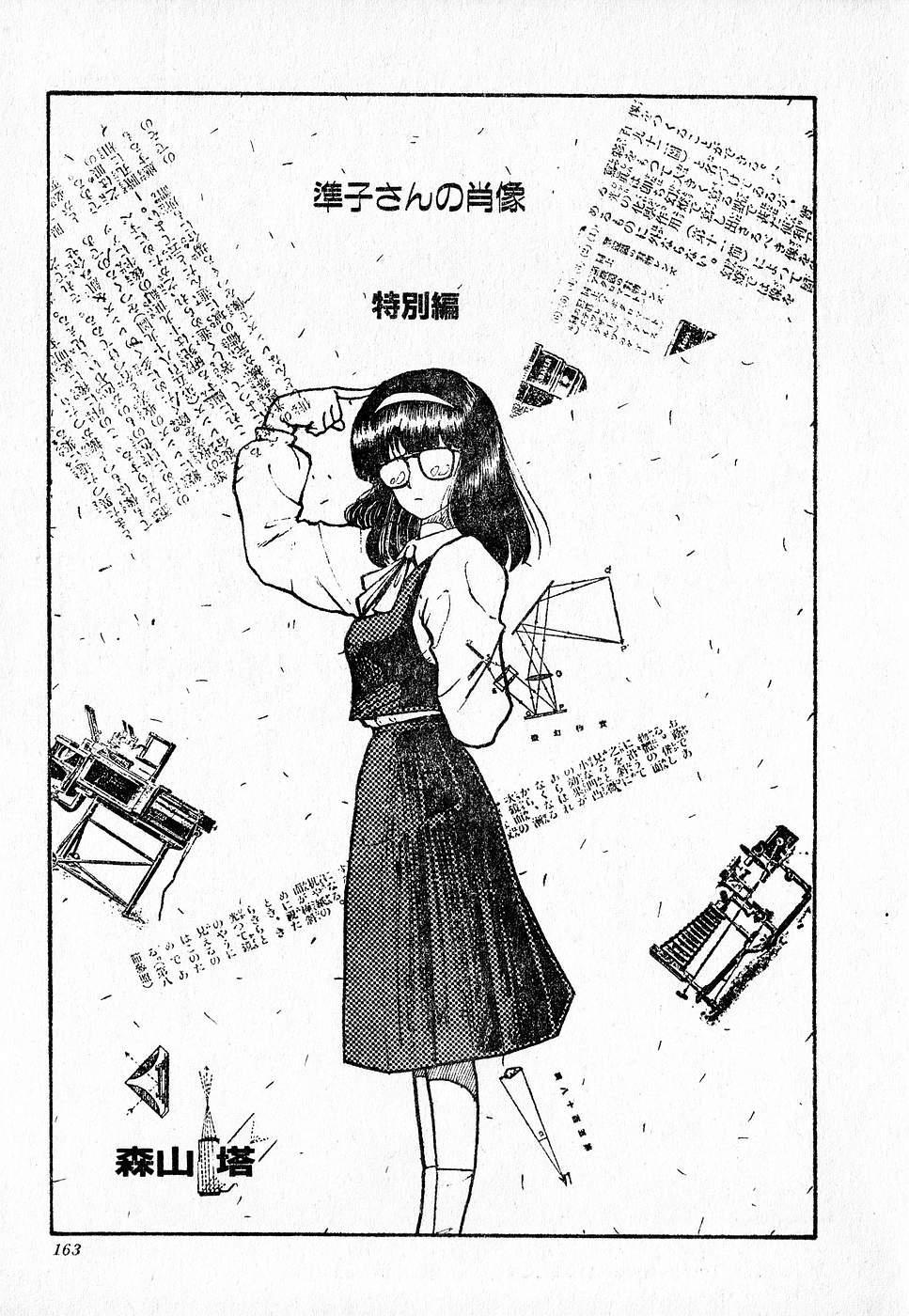 COMIC Lolipop 1985-10 Soukanjunbigou Aki 162