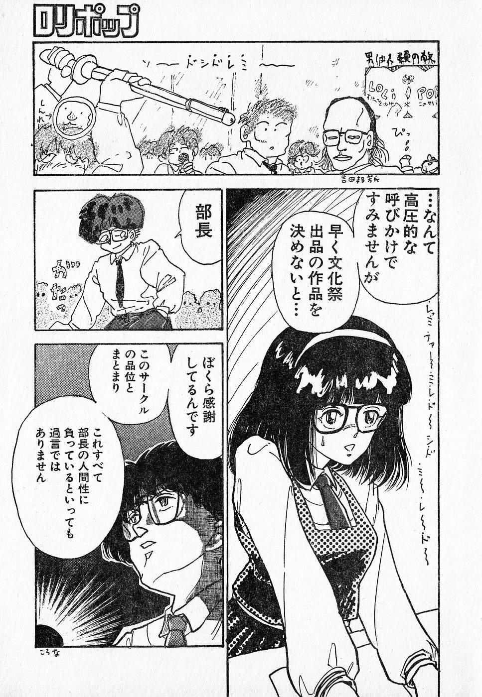 COMIC Lolipop 1985-10 Soukanjunbigou Aki 164