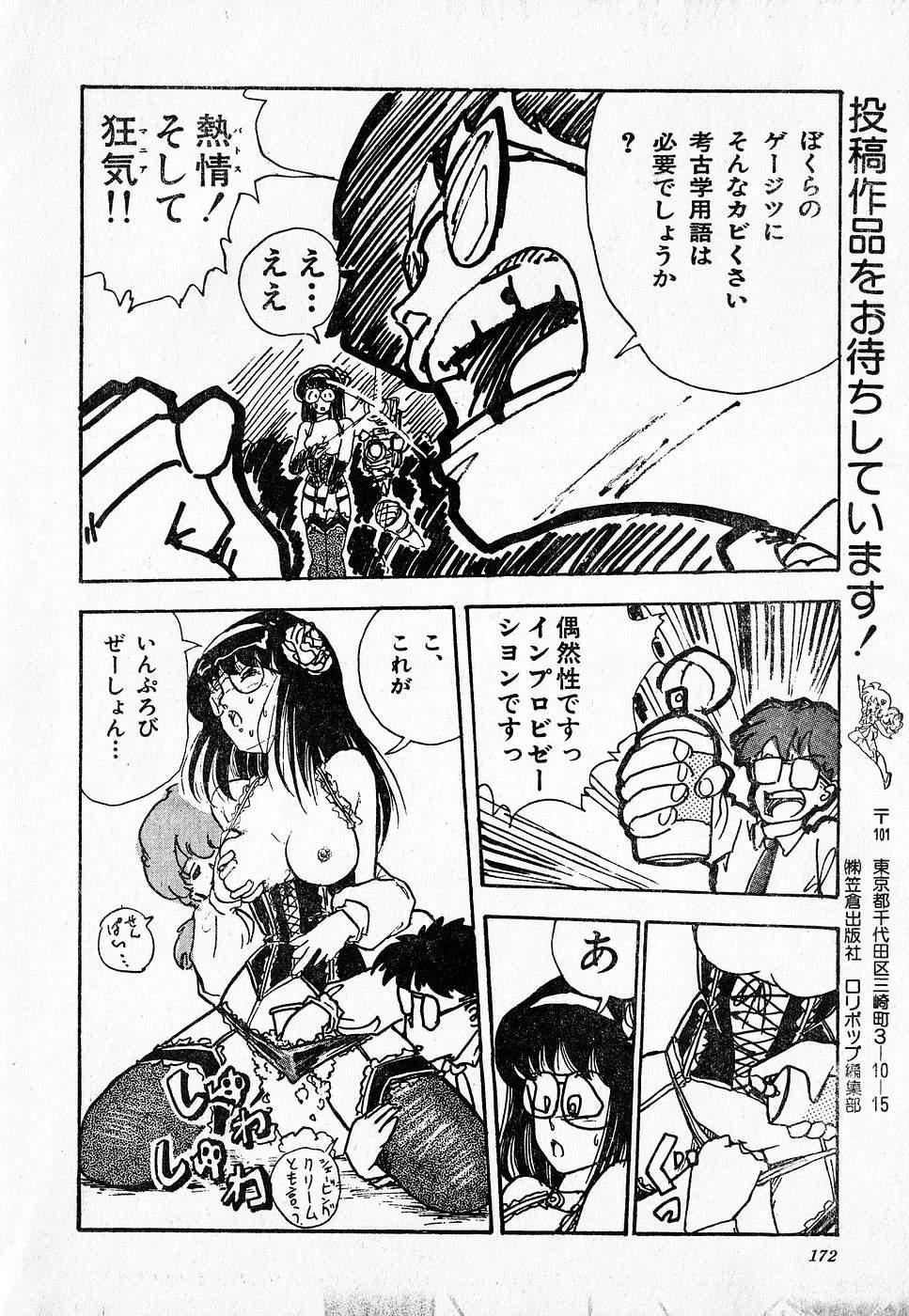 COMIC Lolipop 1985-10 Soukanjunbigou Aki 171