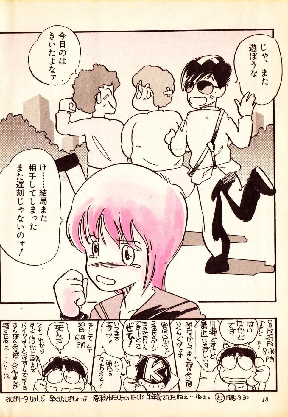 COMIC Lolipop 1985-10 Soukanjunbigou Aki 17