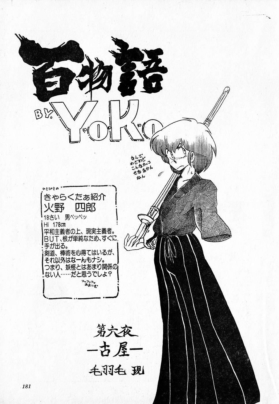 COMIC Lolipop 1985-10 Soukanjunbigou Aki 180
