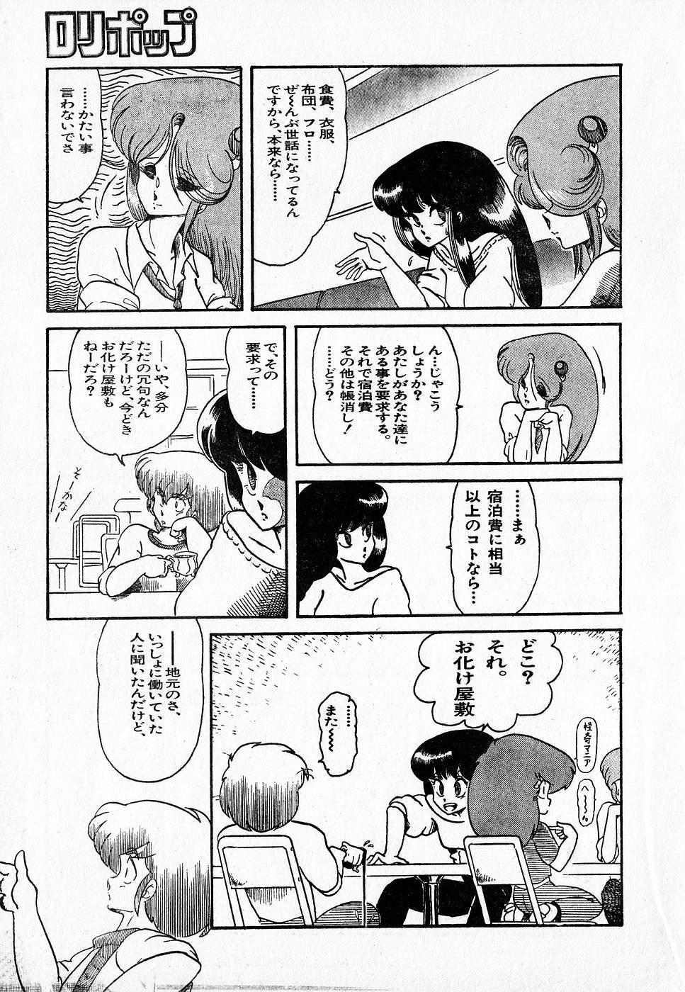 COMIC Lolipop 1985-10 Soukanjunbigou Aki 184