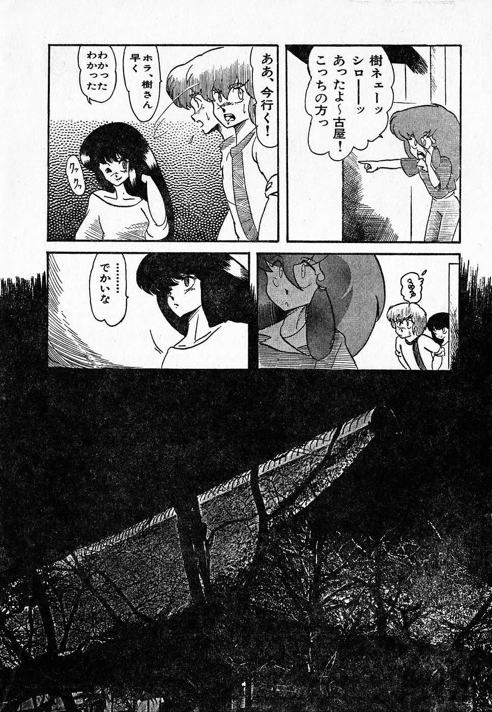 COMIC Lolipop 1985-10 Soukanjunbigou Aki 187