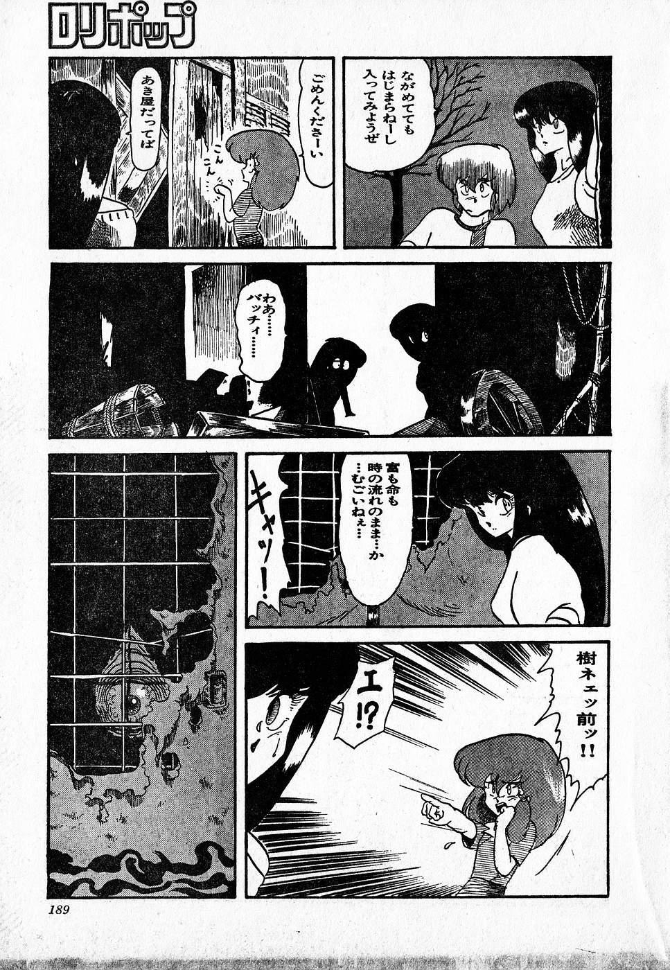 COMIC Lolipop 1985-10 Soukanjunbigou Aki 188