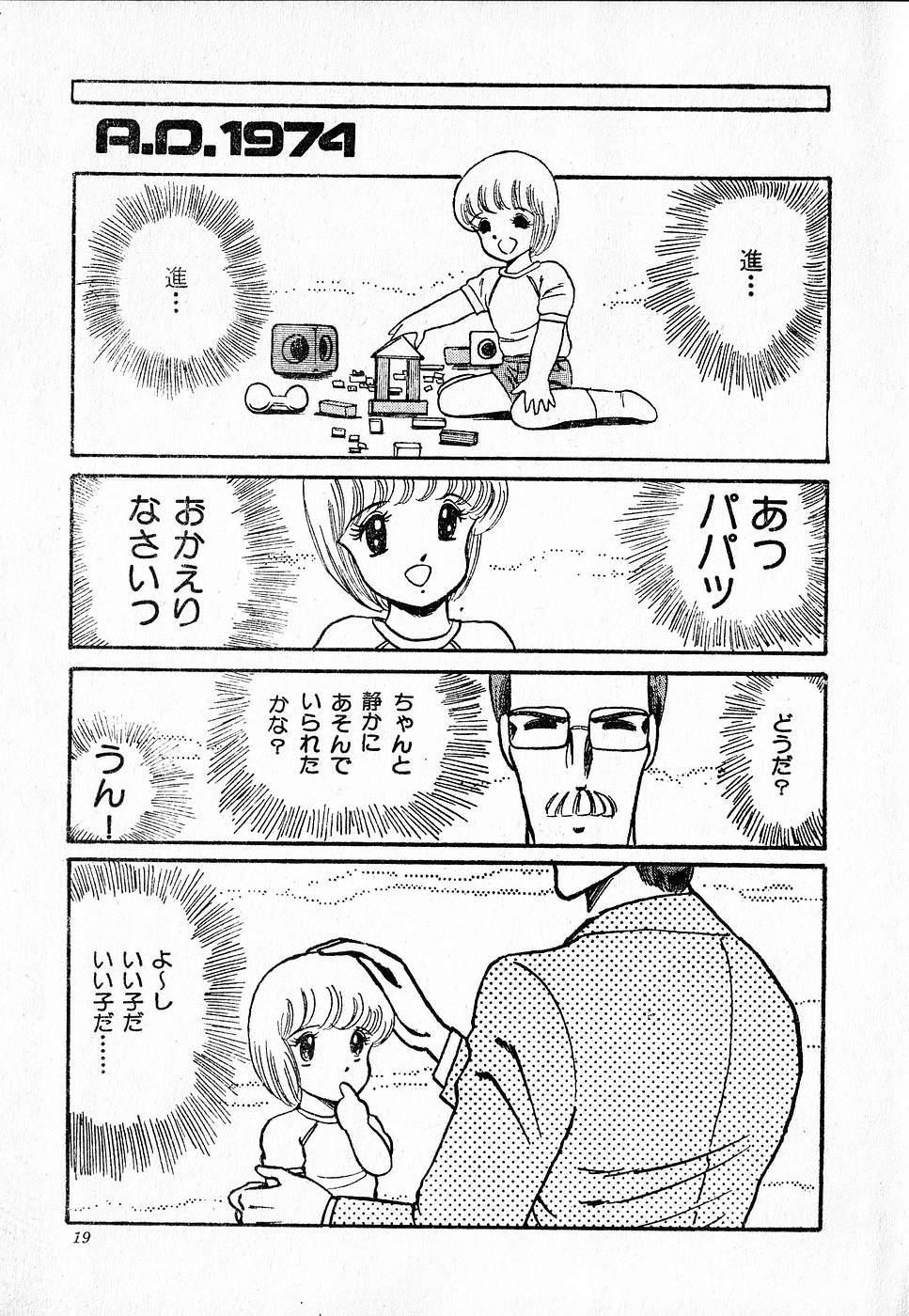 COMIC Lolipop 1985-10 Soukanjunbigou Aki 18
