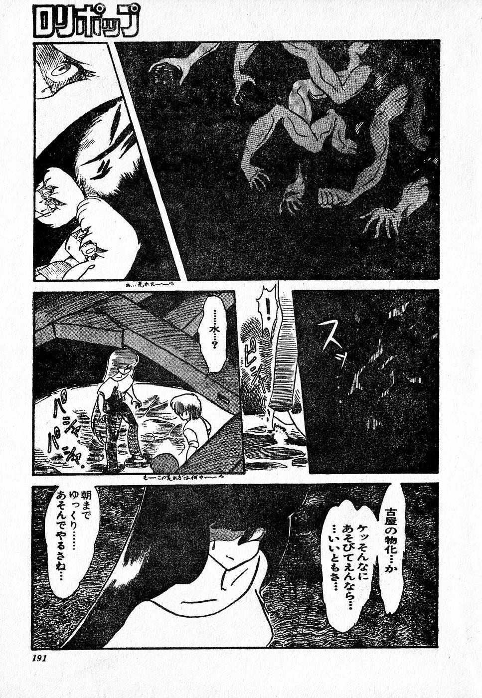 COMIC Lolipop 1985-10 Soukanjunbigou Aki 190
