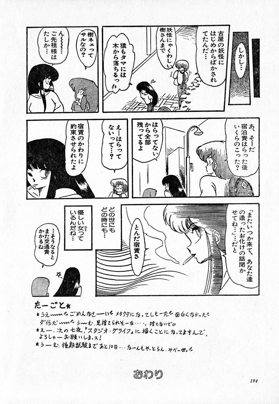 COMIC Lolipop 1985-10 Soukanjunbigou Aki 193