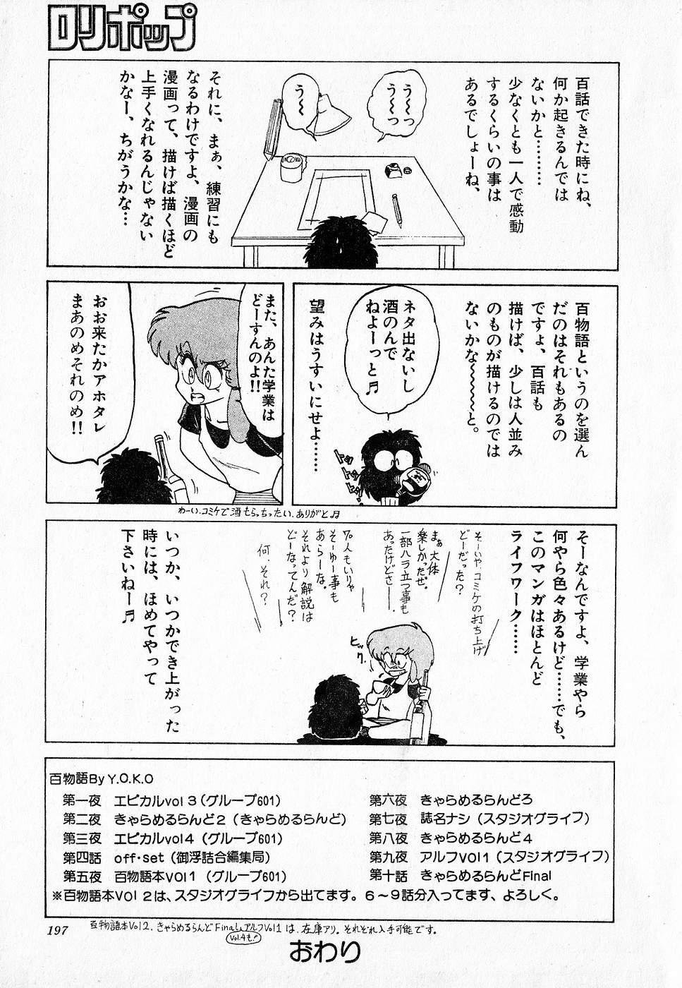 COMIC Lolipop 1985-10 Soukanjunbigou Aki 196