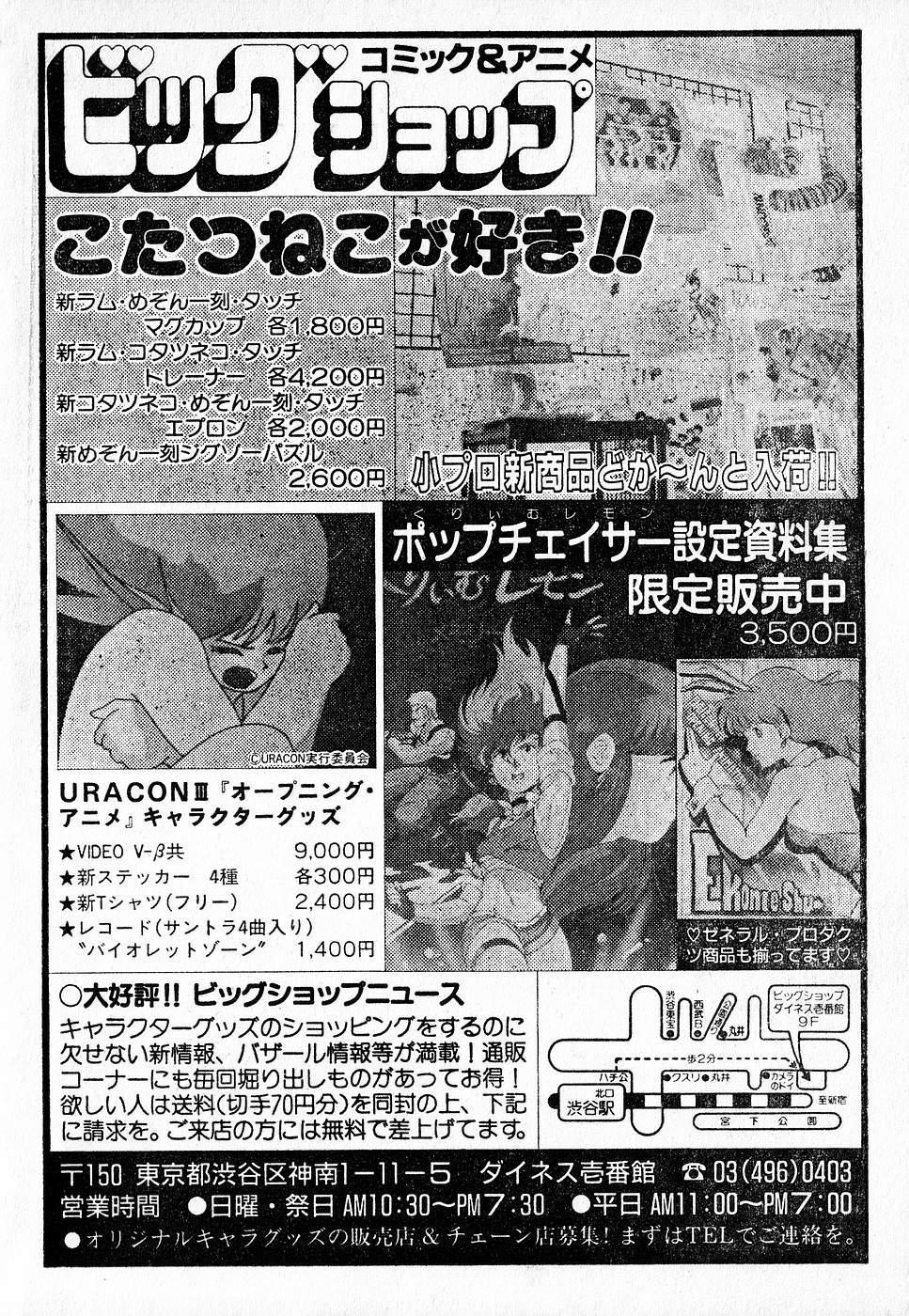 COMIC Lolipop 1985-10 Soukanjunbigou Aki 197
