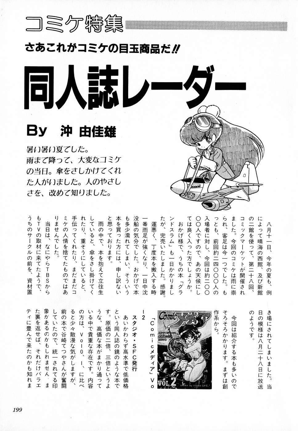 COMIC Lolipop 1985-10 Soukanjunbigou Aki 198