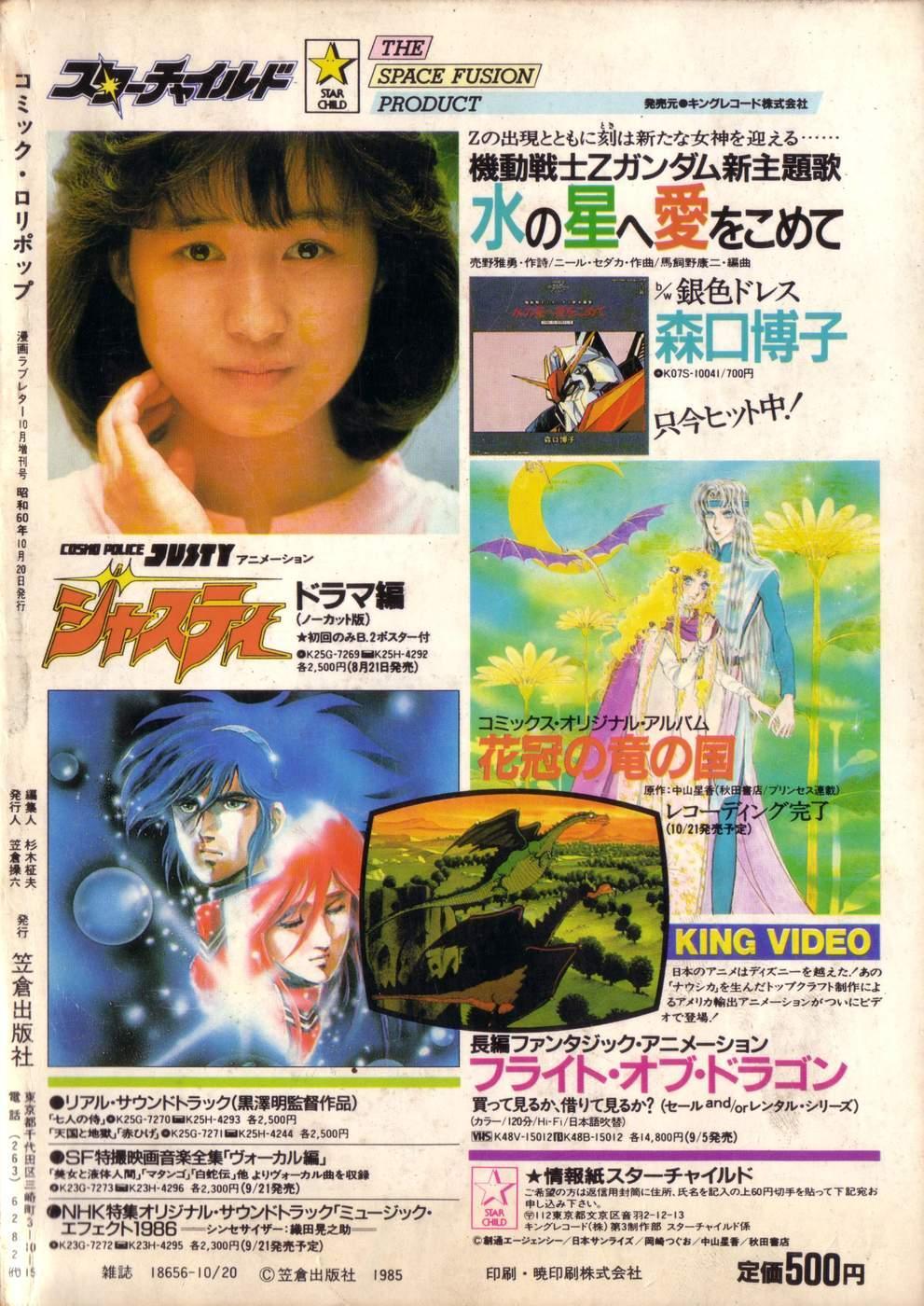 COMIC Lolipop 1985-10 Soukanjunbigou Aki 1