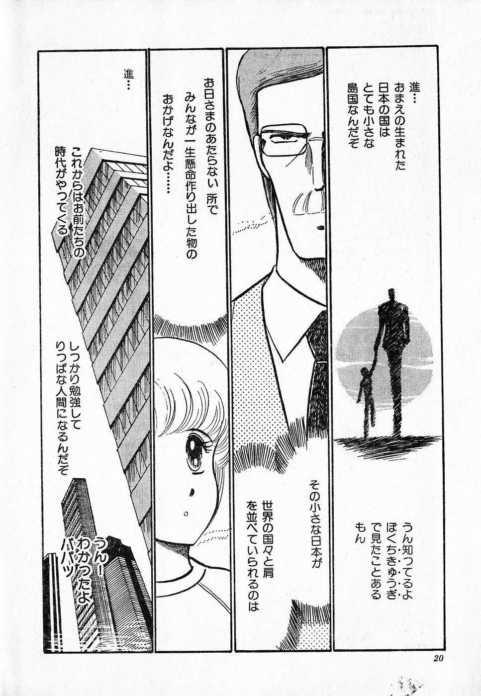 COMIC Lolipop 1985-10 Soukanjunbigou Aki 19