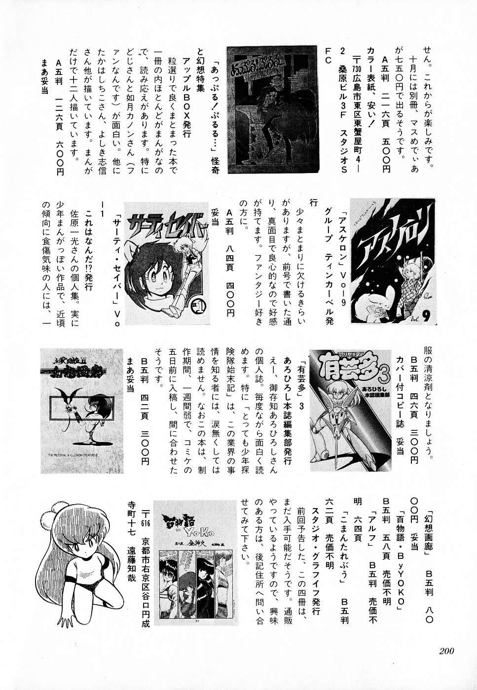 COMIC Lolipop 1985-10 Soukanjunbigou Aki 199