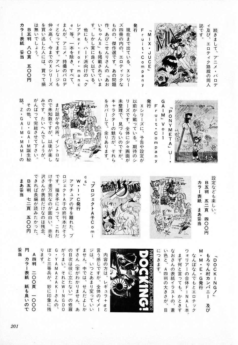 COMIC Lolipop 1985-10 Soukanjunbigou Aki 200