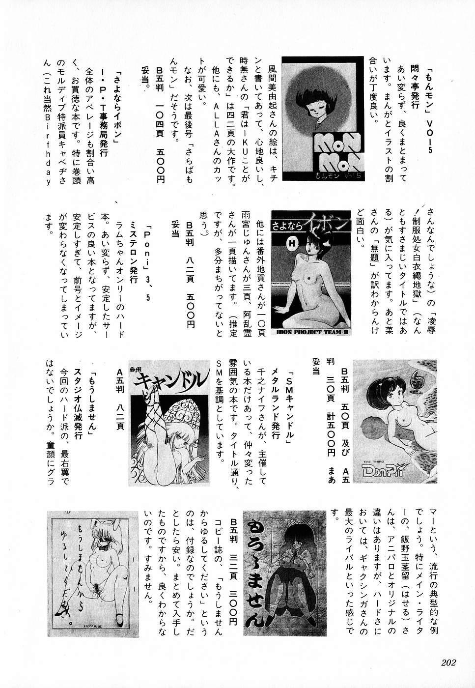 COMIC Lolipop 1985-10 Soukanjunbigou Aki 201