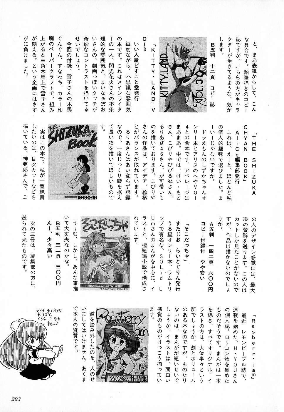 COMIC Lolipop 1985-10 Soukanjunbigou Aki 202