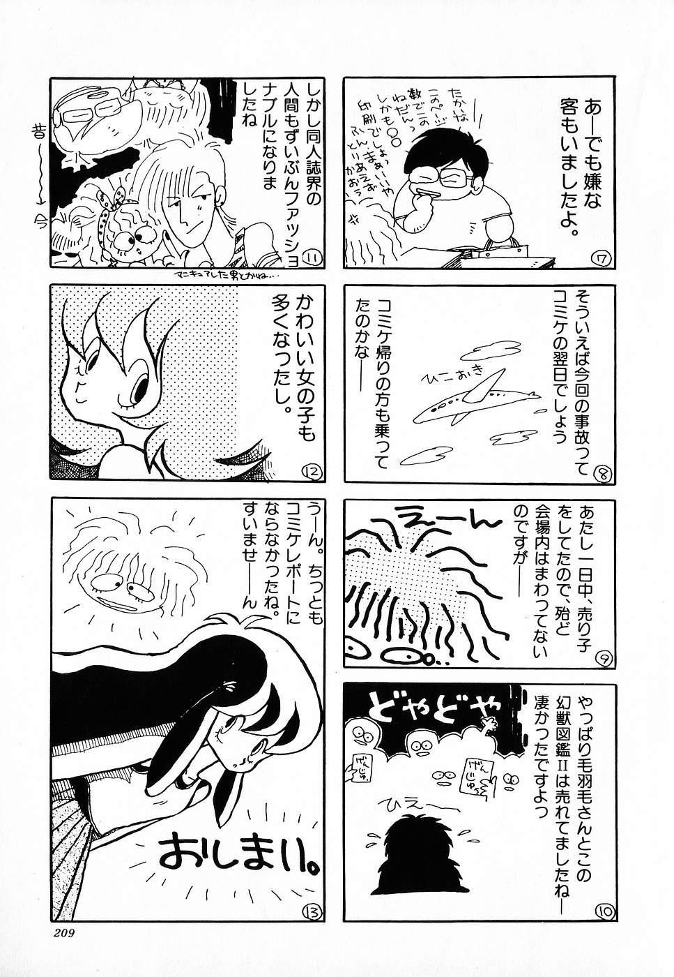 COMIC Lolipop 1985-10 Soukanjunbigou Aki 208
