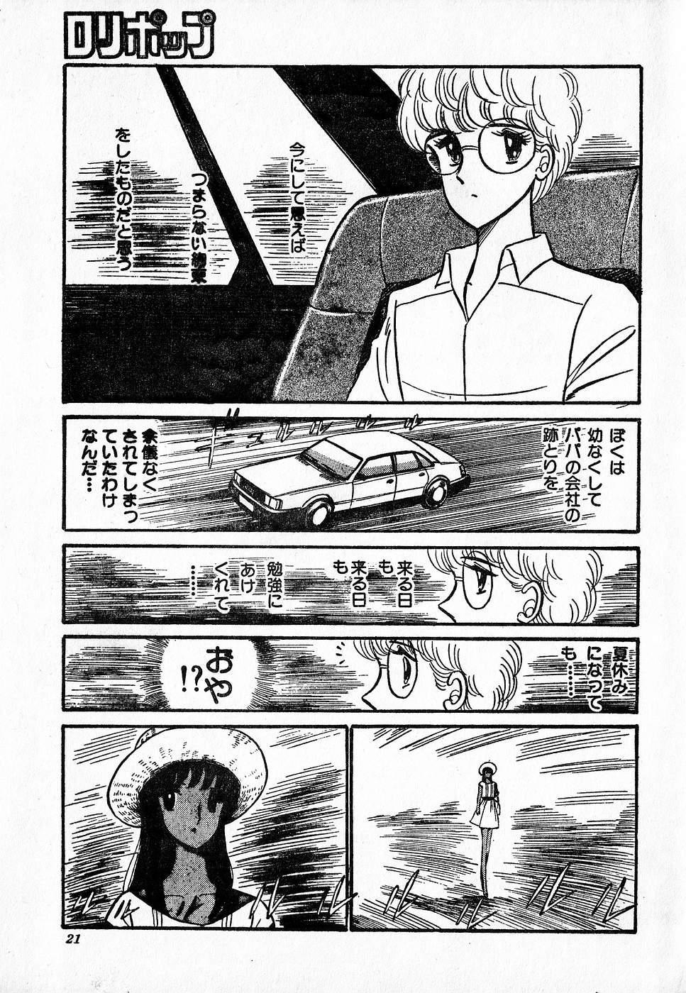 COMIC Lolipop 1985-10 Soukanjunbigou Aki 20