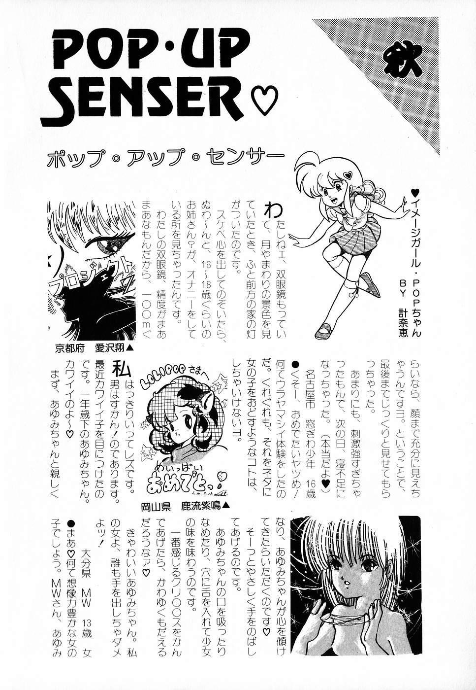 COMIC Lolipop 1985-10 Soukanjunbigou Aki 209