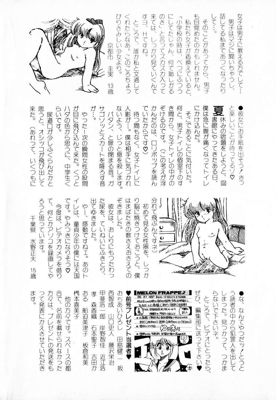 COMIC Lolipop 1985-10 Soukanjunbigou Aki 211