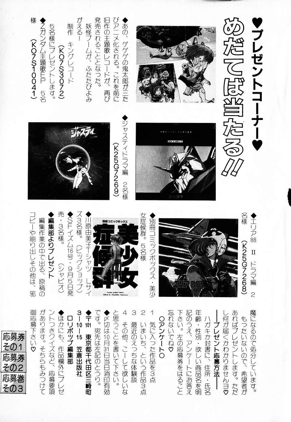 COMIC Lolipop 1985-10 Soukanjunbigou Aki 212