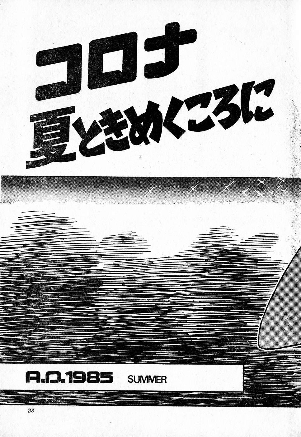 COMIC Lolipop 1985-10 Soukanjunbigou Aki 22