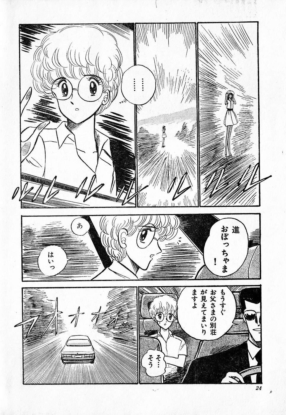 COMIC Lolipop 1985-10 Soukanjunbigou Aki 23