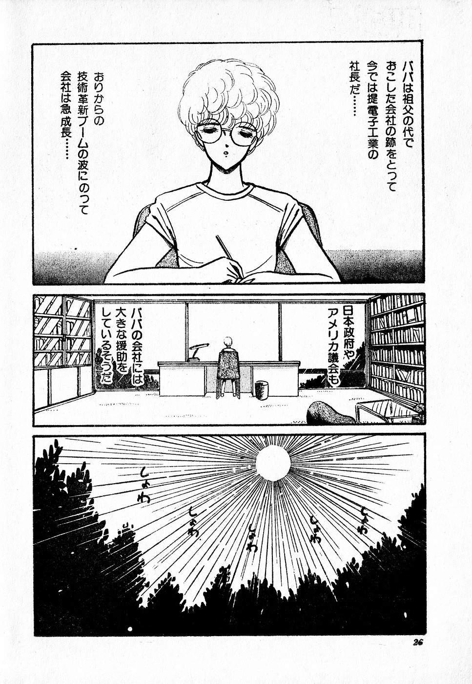 COMIC Lolipop 1985-10 Soukanjunbigou Aki 25