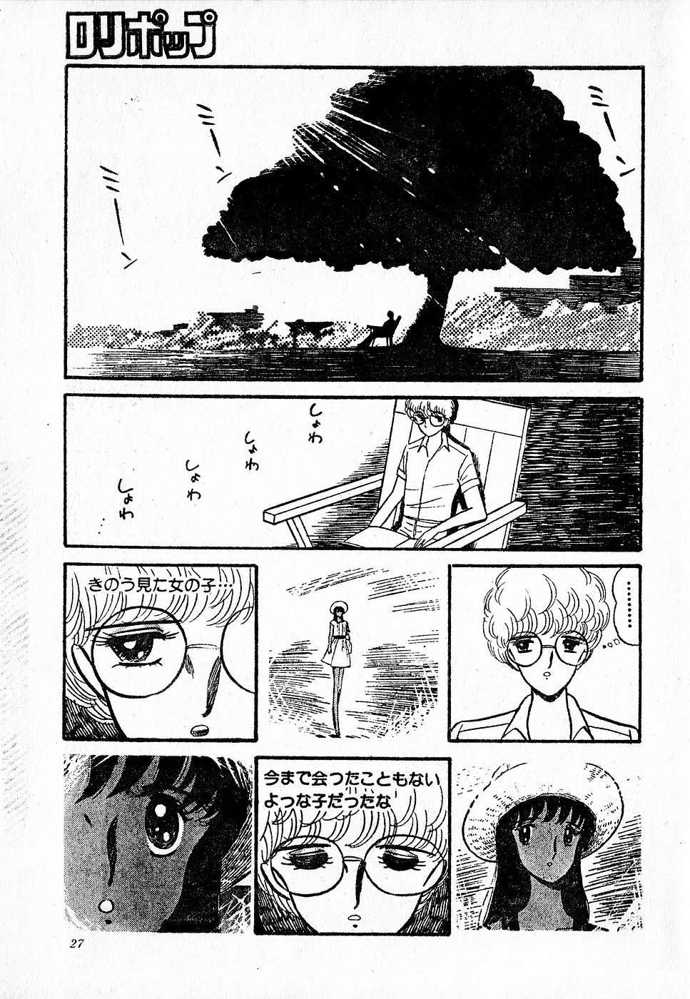 COMIC Lolipop 1985-10 Soukanjunbigou Aki 26