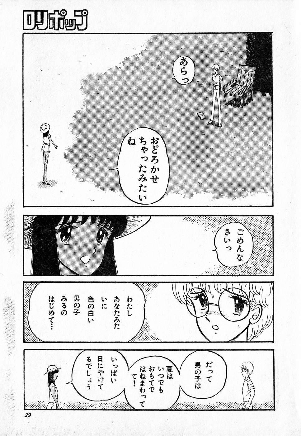 COMIC Lolipop 1985-10 Soukanjunbigou Aki 28