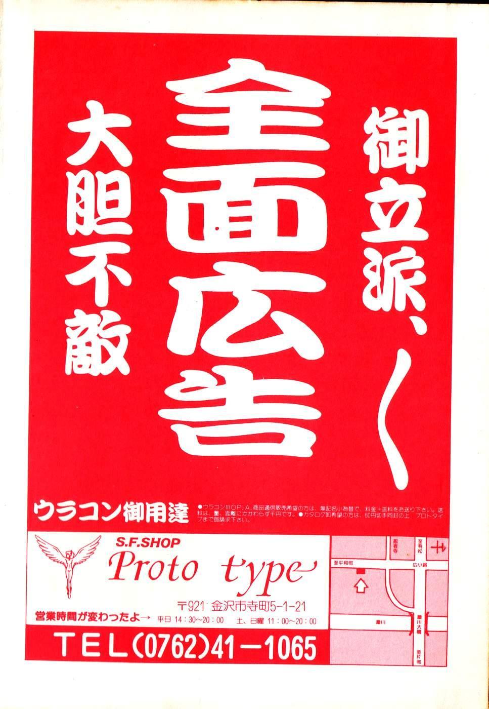 COMIC Lolipop 1985-10 Soukanjunbigou Aki 2